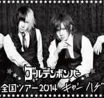 ゴールデンボンバーライブ「キャンハゲ」:新潟・朱鷺メッセのセットリスト&感想レポ (2014年6月22日)