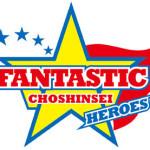 超新星ライブ「HEROES」:名古屋ガイシホールのセットリスト&感想レポ (2014年7月9日)