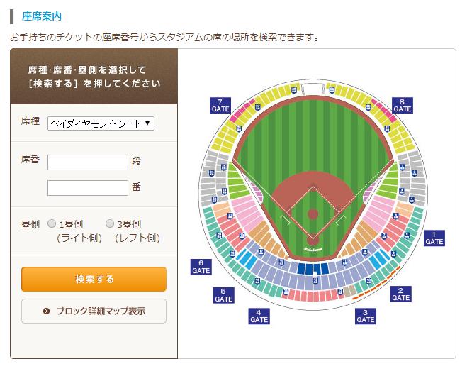 座席案内   横浜スタジアム公式サイト
