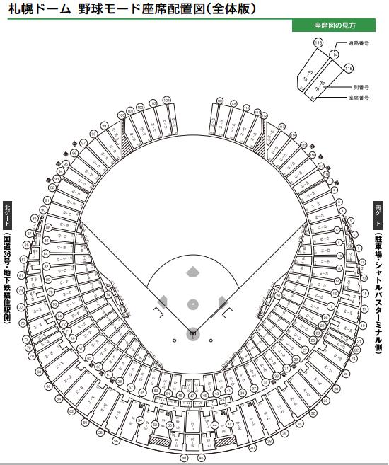 www.sapporo dome.co.jp zaseki zaseki_baseball.pdf