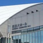 パシフィコ横浜まとめ 座席表/交通アクセス/天気予報/マップ
