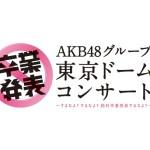 AKB48夏祭りコンサート:東京ドームのセットリスト&レポ (2014年8月18日)
