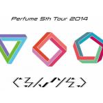 Perfumeライブ「ぐるんぐるん」:大阪城ホールのセットリスト&感想レポ (2014年8月19日)