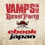 VAMPSライブ:国営越後丘陵公園のセットリスト&レポ (2014年8月23日)