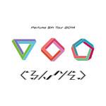 Perfumeライブ「ぐるんぐるん」:マリンメッセ福岡のセットリスト&感想レポ (2014年8月9日)