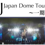JYJドームツアー「一期一会」2014:京セラドーム大阪のセットリスト&レポ(12月13日)