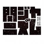 関ジャニ∞コンサート2015「関ジャニズム」:福岡ヤフオクドームのセットリスト&レポ