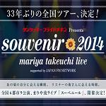 竹内まりやコンサートツアー2014:広島グリーンアリーナのセットリスト&レポ(11月22日)