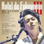 福山雅治ライブ2015:宮城セキスイハイムスーパーアリーナのセットリスト&感想レポ