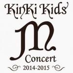 キンキキッズコンサート2014:京セラドーム大阪のセットリスト&レポ