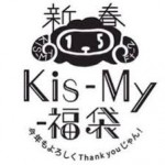 新春Kis-My-福袋コンサート2015:横浜アリーナのセットリスト&レポ