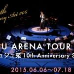 JUJU座席表2015まとめ(日本ガイシホール、大阪城ホール、国立代々木体育館、etc)