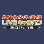 ナオト・インティライミライブ2015:日本ガイシホールのセットリスト&レポ