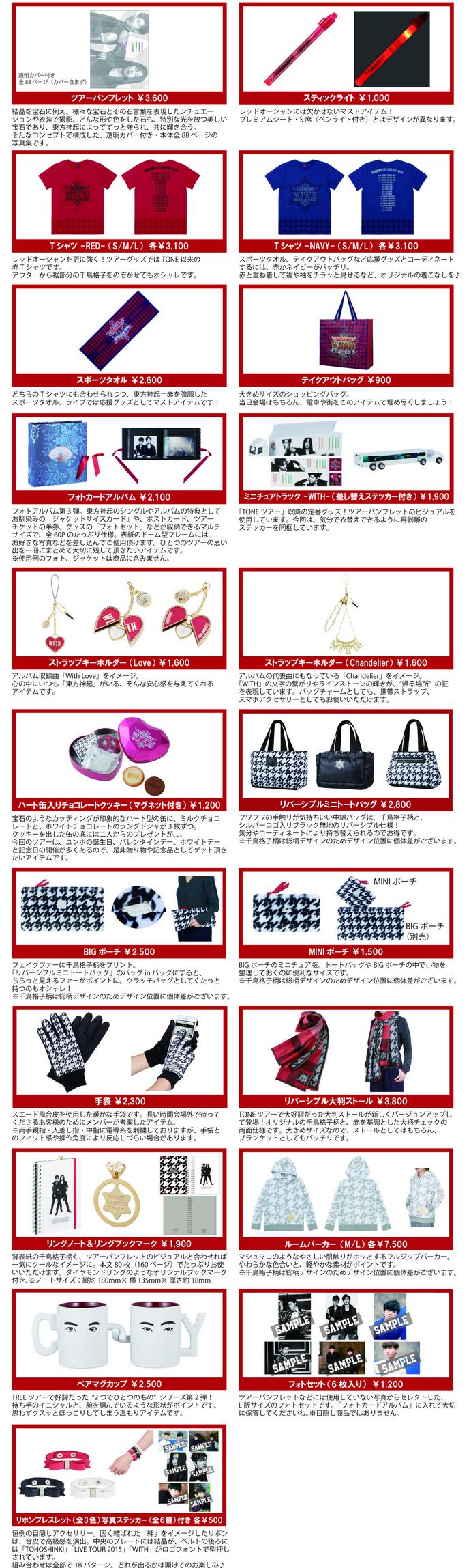 INFORMATION   東方神起 オフィシャルウェブサイト