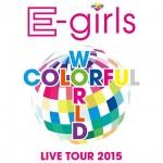 E-girlsライブ2015「COLORFUL WORLD」:マリンメッセ福岡のセットリスト&感想レポ(2/15)