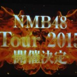 NMB48ライブツアー2015:大阪城ホールのセットリスト&感想レポ