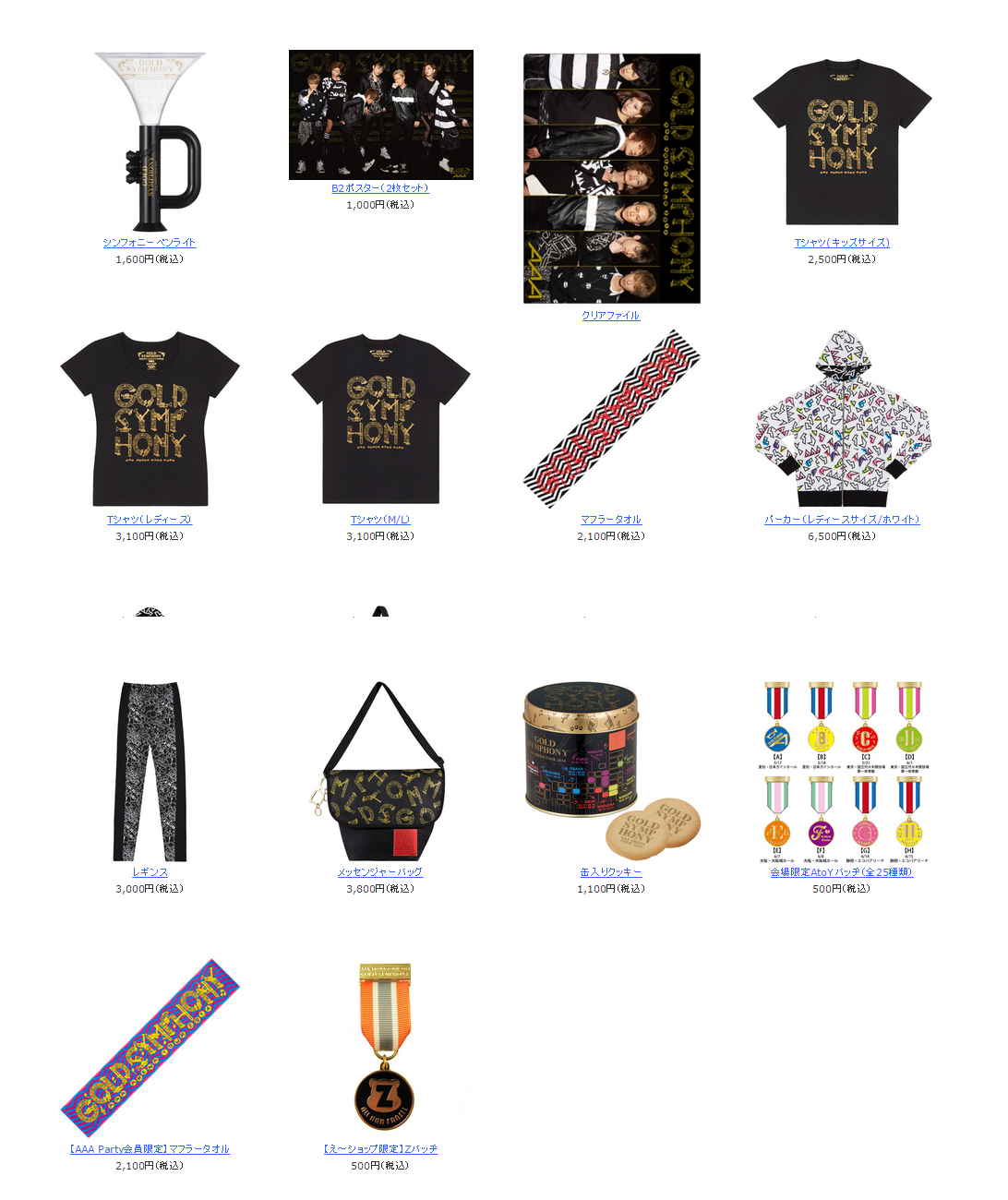 GOODS|AAA(トリプル・エー)OFFICIAL WEBSITE