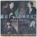 GLAYライブ2015:東京ドームのセットリスト&感想レポ(5/30)