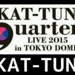 KAT-TUNコンサート2015:東京ドームのセットリスト&感想レポ(5/9)