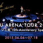 JUJUライブツアー2015:名古屋ガイシホールのセットリスト&感想レポ(6/6)
