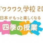 嵐のワクワク学校2015:京セラドーム大阪のセットリスト&感想レポ(6/6)