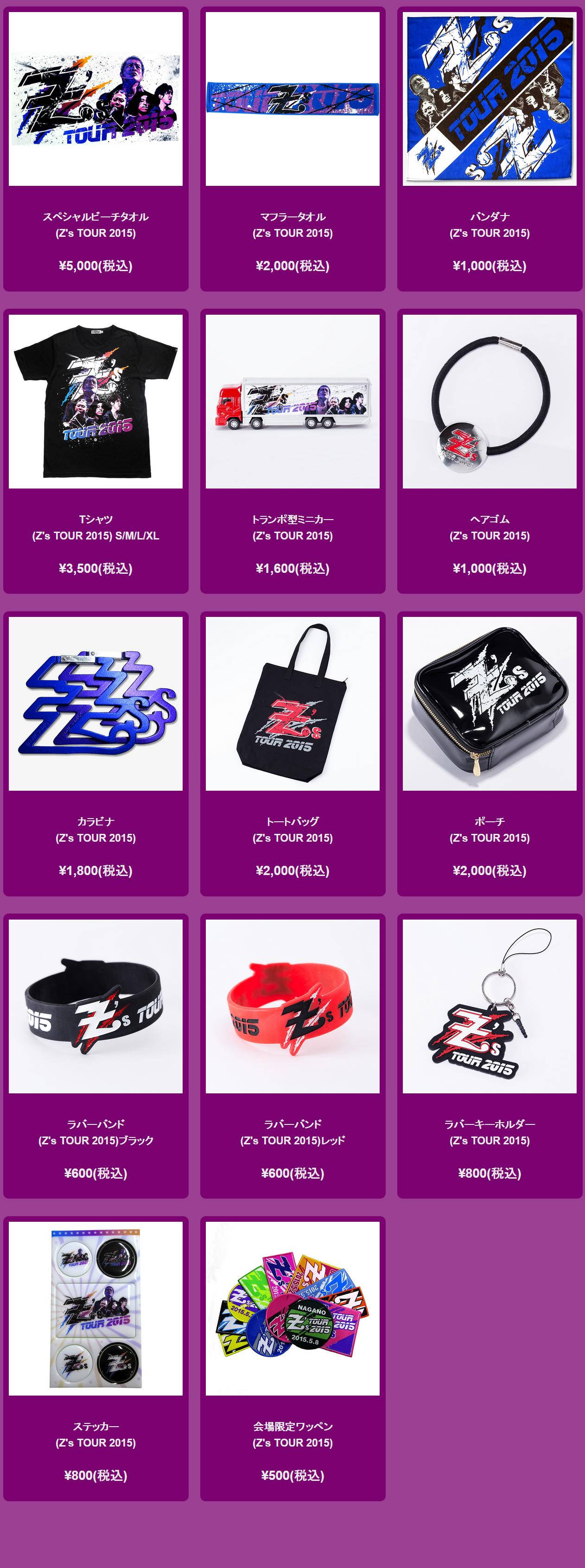 FireShot Capture - Z's TOUR 2015|矢沢永吉 公式サイト - http___www.eikichiyazawa.com_zs2015_