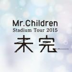 Mr.Childrenライブ2015:福岡ヤフオクドームのセットリスト&感想レポ(7/18)