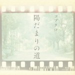 コブクロライブ:京セラドーム大阪のセットリスト&感想レポ (2014年7月19日)