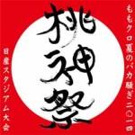 ももクロライブ「桃神祭」:日産スタジアムのセットリスト&感想レポ (2014年7月26日)
