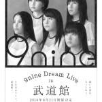 9nineライブ:日本武道館のセットリスト&レポ (2014年8月21日)