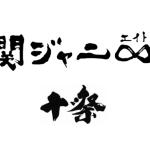 関ジャニ∞「十祭」:ヤンマースタジアム長居のセットリスト&感想レポ (2014年8月23日)