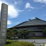 広島グリーンアリーナまとめ 座席表(アリーナ+スタンド)/交通アクセス/天気予報/マップ