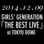 少女時代ライブ(ソシコン)2014:東京ドームのセットリスト&レポ(12月9日)