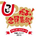 サザンオールスターズ年越しライブ2014:横浜アリーナのセットリスト&レポ