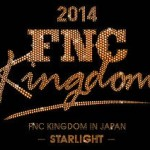 FNC KINGDOM2014:幕張メッセ展示場ホールのセットリスト&レポ