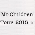 Mr.Children2015公演決定!日程、チケット(ファンクラブ先行&一般販売)、反応まとめ