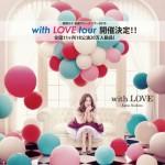 西野カナ「2015 with LOVE tour」公演決定!日程、チケット(ファンクラブ先行&一般販売)、反応まとめ