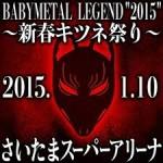 BABYMETALライブ2015:さいたまスーパーアリーナのセットリスト&レポ
