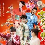 にっぽん演歌の夢祭り2015:日本ガイシホールのセットリスト&感想レポ(2/21)