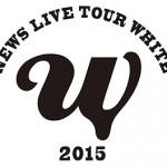 NEWSコンサート2015:名古屋ガイシホールのセットリスト&感想レポ(3/21)